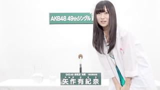 AKB48 49thシングル 選抜総選挙 アピールコメント SKE48 研究生 矢作有紀奈 (Yukina Yahagi) 【特設サイト】 http://www.akb48.co.jp/sousenkyo49th/ ...
