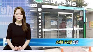 비대면 도서 자동화 서비스 , 강북구 스마트도서관 운영