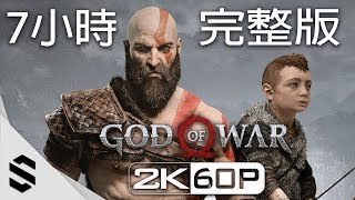 【 戰神 】(2018)7小時電影剪輯版 - 中文完整版 - PS4 Pro劇情電影2K60FPS -战神4-GOD OF WAR 4 All Cutscenes Movie(Game Movie)