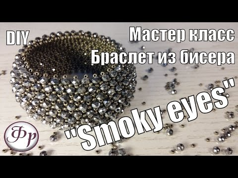 "Браслет из бисера и бусин  ""Smoky Eyes"""