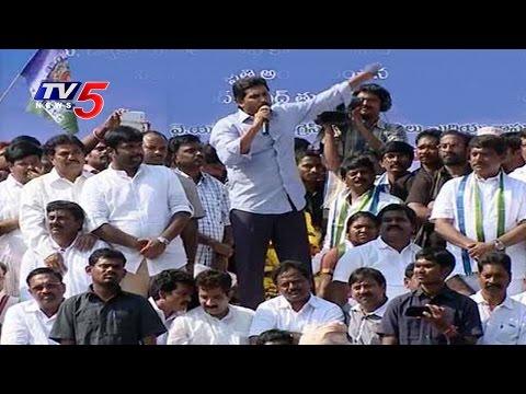 YS Jagan Interact With Polavaram Expatriates in Rampachodavaram   TV5 News