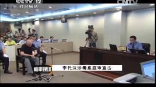 20140531 庭审现场 李代沫涉毒案庭审直击