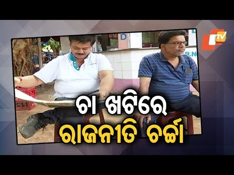 OTV takes pulse of voters at tea stall in Bhubaneswar