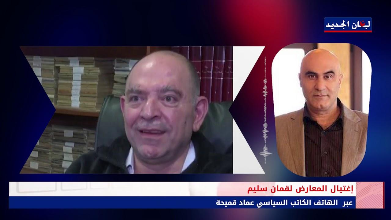 اغتيال الباحث السياسي لقمان سليم   الكاتب السياسي عماد قميحة
