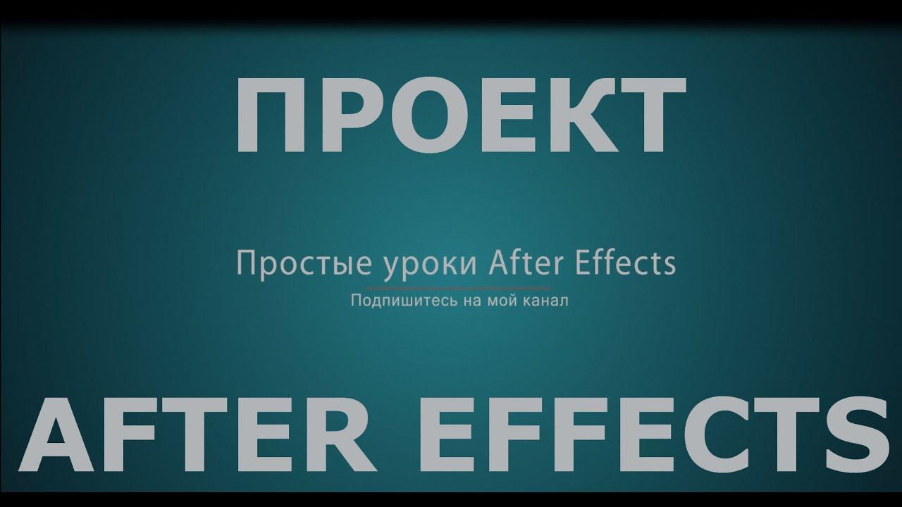Проект для After Effects #2 (ссылка на скачивание в описании)