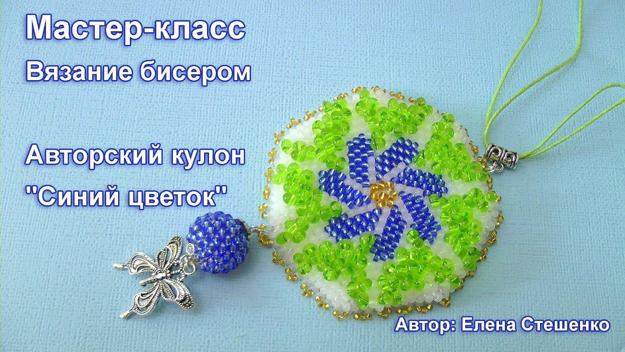 мастер класс вязание с бисером авторский кулон синий цветок