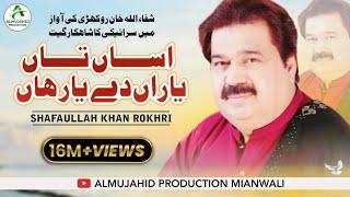 Asan Te Yaaran De Yaar Haan Best Saraiki Song  Singer ShafaUllah Rokhri 2017