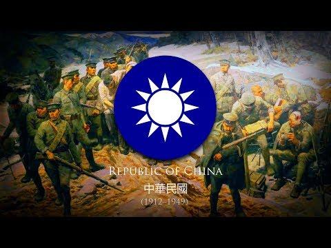"Republic of China [Nationalist China] (1912�) Military Song: ""英勇的戰士"" (Heroic Warriors)"