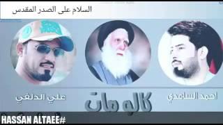 احمد الساعدي  وعلي الدلفي !!! كالو على الصدر مات !!! استشهاد السيد الشهيد محمد محمد صادق الصدر