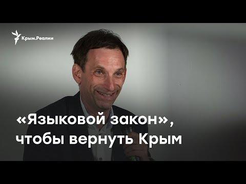 Виталий Портников. «Языковой
