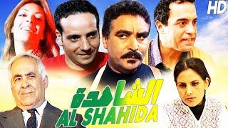 Film Al Shahida HD فيلم مغربي الشاهدة