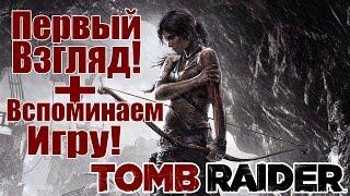 Первый Взгляд на Tomb Raider 2013 - Лара Крофт [+ Вспоминаем игру]