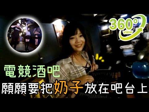 【360º】就說我奶子可以放桌上吼!! 電競酒吧之旅~居然有會發光的酒?!  Continue ? Gaming Bar