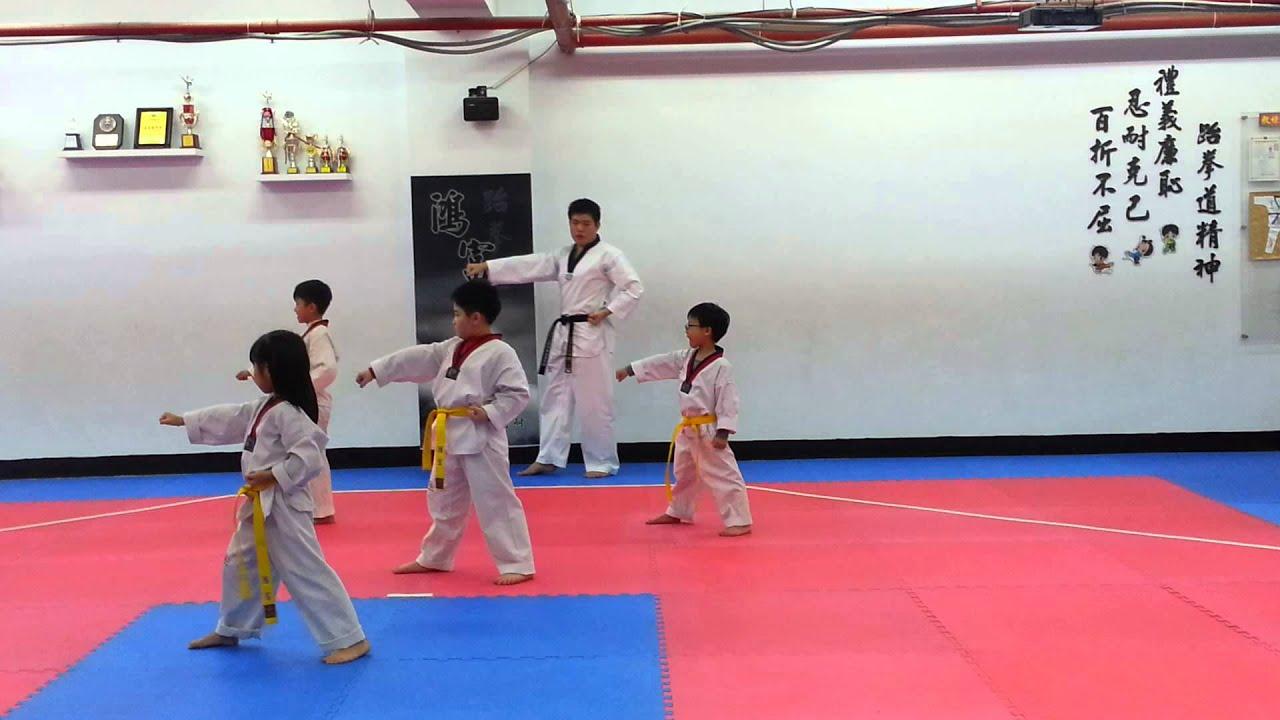 2016-02-29--鴻富跆拳道-太極第一章 - YouTube