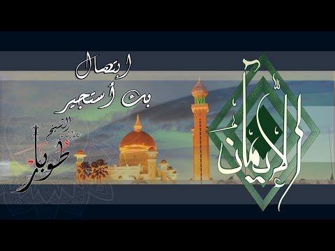 Bek Astajeer - Nasr El Din Tobar بك أستجير - نصر الدين طوبار