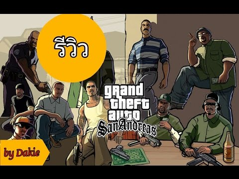 [ Review ] รีวิวเกม GTA SA ในมือถือ แบบบ้านๆ by Dakie
