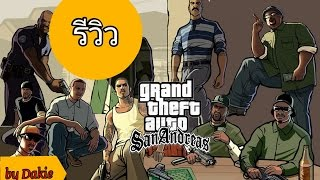 Repeat youtube video [ Review ] รีวิวเกม GTA SA ในมือถือ แบบบ้านๆ by Dakie