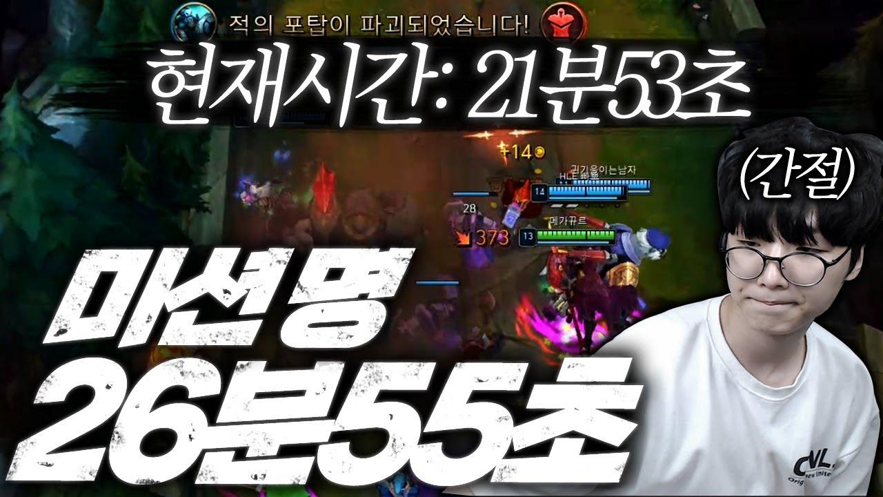 미션: 26분 55초 안에 승리하라... (feat. 엄마와 편집자) [ 종말전 ]