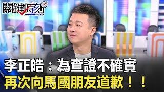李正皓:為查證不確實 再次向馬國朋友道歉!!【關鍵時刻】20200330-7 劉寶傑 李正皓