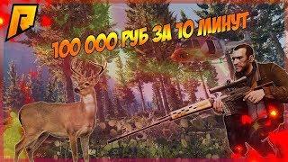 Как зарабатывать рубль в минуту. Заработок 5 рублей в минуту. Пассивный доход один рубль в минуту