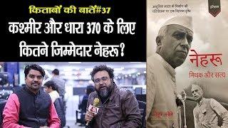किताबों की बातें: कश्मीर और धारा 370 के लिए कितने जिम्मेदार नेहरू?