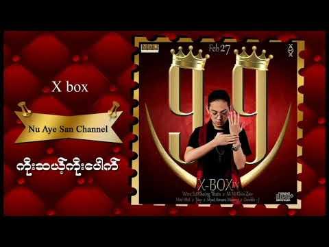 ကုိးဆယ့္ကုိးေပါက္ - X Box (99 Album) [New Song 2018]