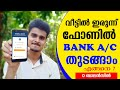 How to open bank account in mobile without investment