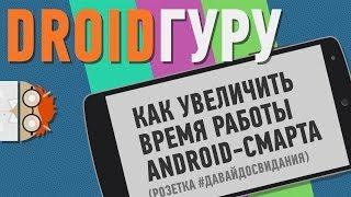 Droid-гуру №3. Как увеличить время работы телефона на Android | UADROID