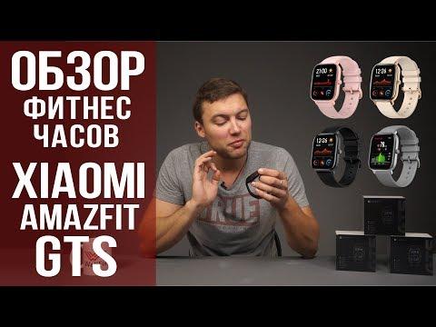 Умные часы Xiaomi Huami Amazfit GTS – бюджетные Apple Watch. Обзор от Wellfix