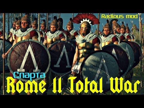 Radious Mod Total War Rome 2 Спарта ч.1
