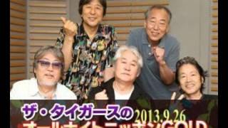2013年9月26日ザ・タイガースのオールナイトニッポン 楽曲は上げられま...