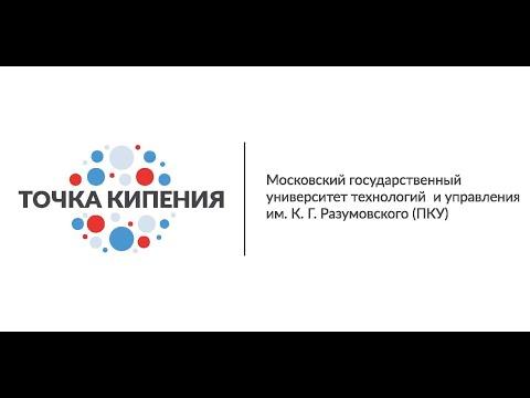 Точка кипения, МГУТУ им. К.Г. Разумовского (ПКУ) Зал 2