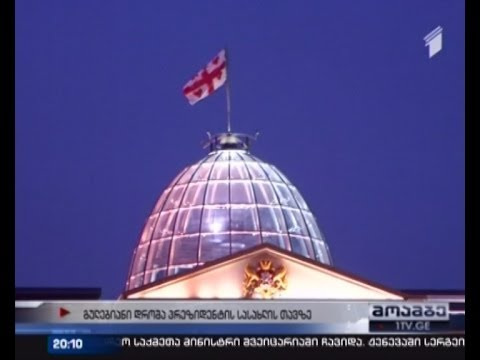 ხუთჯვრიანის ნაცვლად გულებიანი დროშა პრეზიდენტის სასახლეზე