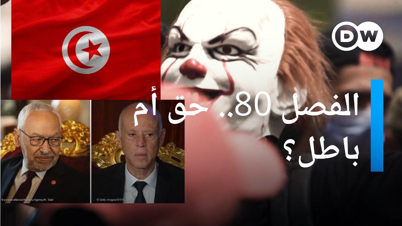 -حق دستوري- للرئيس أم -انقلاب ناعم-..إلى أين تتجه تونس؟  - نشر قبل 3 ساعة