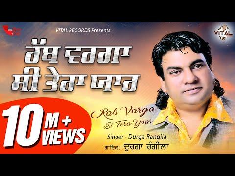 Rab Varga Si Tera Yaar (Audio Song)    Durga Rangila    Vital Records    Latest New Songs 2018