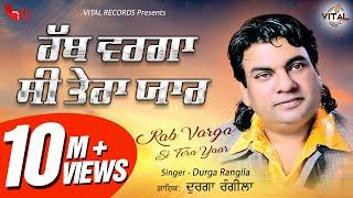 Rab Varga Si Tera Yaar (Audio Song) || Durga Rangila || Vital Records || Latest New Songs 2018