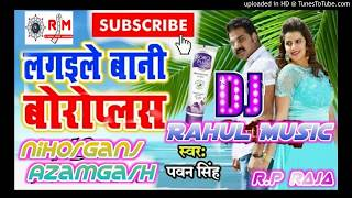 Boro Plus Fareness Cream Pawan Singh Dj Rahul Music