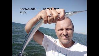 Ностальгия по морской рыбалке Одесса Лето 2020 г