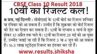 CBSE 10 Results 2018 Date announced - Check your CBSE Result 2018 here!