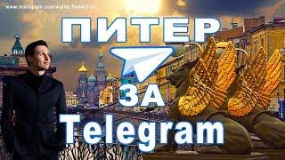 БЛОКИРОВКА ТЕЛЕГРАМ? Санкт-петербург. МИТИНГ ПРОТИВ блокировки telegram. телеграмм. SANKT PETERBURG