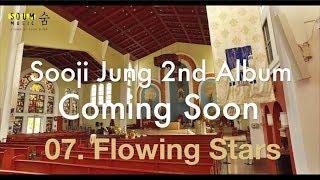 정수지(Sooji Jung) - 07 Flowing Stars (teaser)