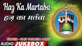 """Hajj Ka Martaba"" Haji Tasleem Aarif || Full Audio Jukebox || T-Series Islamic Music"