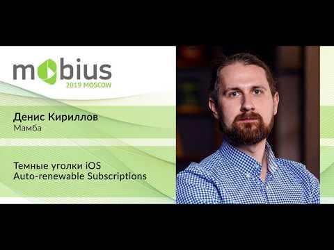 Денис Кириллов — Темные уголки iOS Auto renewable Subscriptions