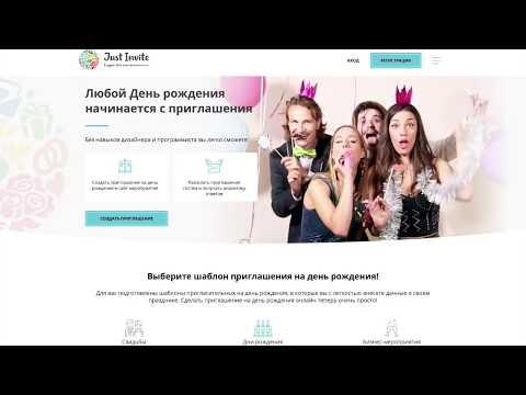 Онлайн приглашения на день рождения и сайт мероприятия