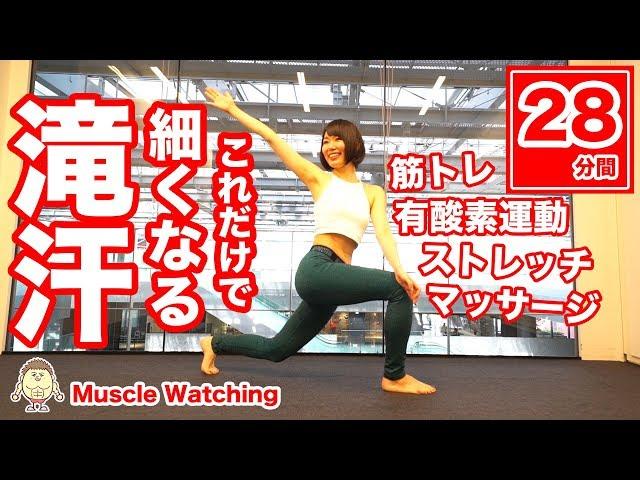 【28分】これさえやれば細く痩せる滝汗28分!筋トレ+有酸素運動+ストレッチ+マッサージ! | Muscle Watching × みかんありさ