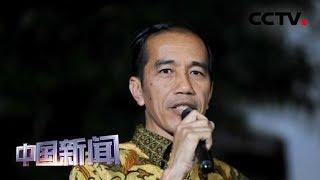 [中国新闻] 印尼总统佐科·维多多决定将首都从雅加达迁出 新址待定 | CCTV中文国际