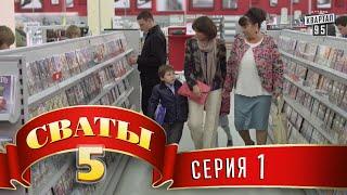 Сваты 5 (5-й сезон, 1-я серия)