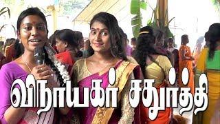 யாழ்ப்பாணத்திலும் விநாயகர் சதுர்த்தி  | vinayagar sathurthi | Paraparapu Media