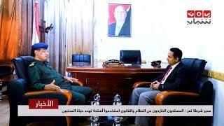 مدير شرطة تعز : المسلحون الخارجون عن النظام والقانون استخدموا أسلحة تهدد حياة المدنيين