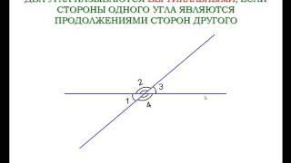 11  Смежные и вертикальные углы